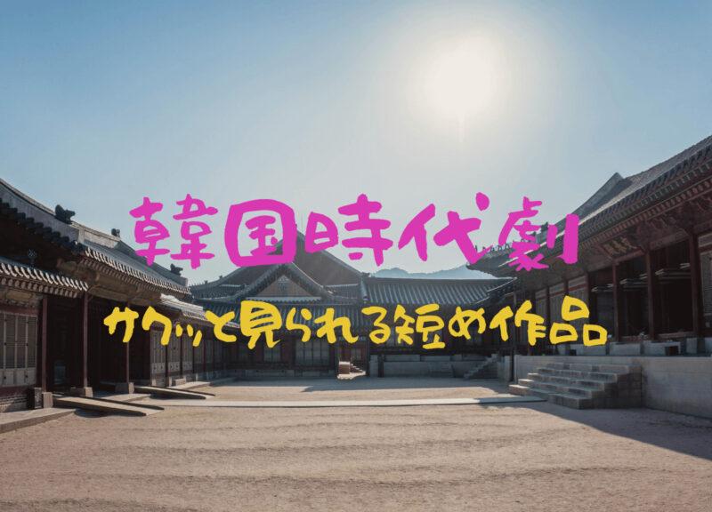 韓国時代劇 サクっと見られて面白い24話以下のドラマ 3選