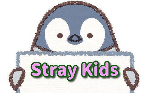ストレイキッズの動画が見れるサイト