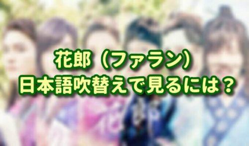花郎(ファラン)動画を日本語吹替えで見る方法