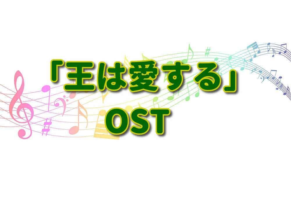 王は愛する OST 紹介