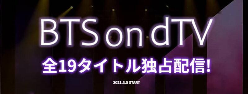 BTSドキュメンタリー映画やボンボヤージュを日本語字幕付きで見るには?