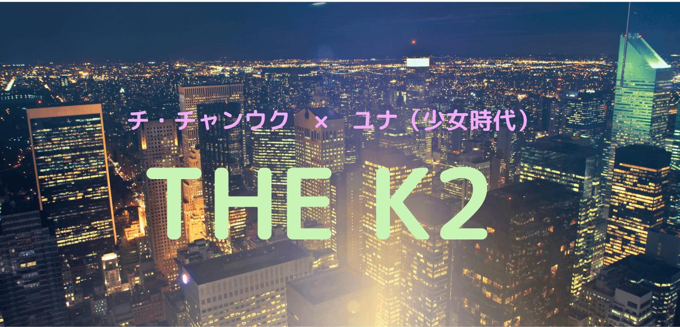 チ・チャンウク×ユナ(少女時代)THE K2 は面白い? あらすじ・と日本語字幕付きで見れるサイト